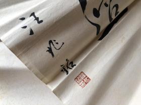 汪兆铭书法 (旧仿)