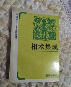 中国神秘文化典籍类编