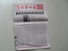 <<吉林农村报>>文摘周刊.第43期[2007年10月24日至10月30日].本期四开16版全