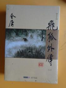 金庸作品集(新修版)《飞狐外传》(二本一套)【未拆封】