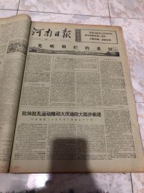河南日报1974年12月15日(1-4版)生日报,老报纸,旧报纸……《扎伊尔共和国总统蒙博托应邀明日起对我国进行正式访问》《第三世界国家代表驳斥美国代表的攻击》《老挝爱国战线代表团离南宁回国》《南阳地区小秋收获大丰收》