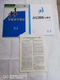 2021步步高学案导学笔记语文选修中国古代诗歌散文欣赏