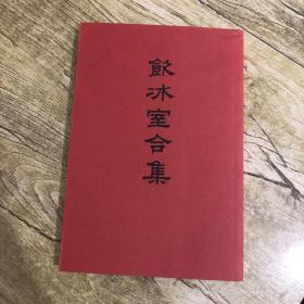 饮冰室合集 文集 第五册