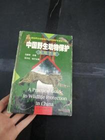 中国野生动物保护实用手册