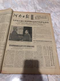 河南日报1974年12月18日(1-4版)生日报,老报纸,旧报纸……《毛泽东主席会见蒙博托总统等扎伊尔贵宾》《关于中华人民共和国和冈比亚共和国建立外交关系的联合公报》《越南南方民族解放阵线中央主席团举行扩大会议》《苏联又在太平洋举行洲际导弹实验》