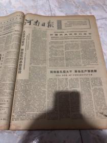 河南日报1974年12月21日(1-4版)生日报,老报纸,旧报纸……《越南南方解放区集会庆祝民族解放阵线成立十四周年》《苏美两霸加紧争夺 印度洋越来越不平静》《什图拉大使举行宴会》《第29届联合国大会休会 》