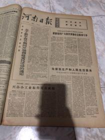 河南日报1974年12月23日(1-4版)生日报,老报纸,旧报纸……《河内隆重集会庆祝越南人民军建军三十周年》《蒙博托总统和夫人离开广州回国》《天津郊区粮食总产量大幅度增长 北京郊区各县区粮食亩产上纲要》《一九七五年中芬贸易协定在赫尔辛基签字》《东北齿轮厂建成投产》
