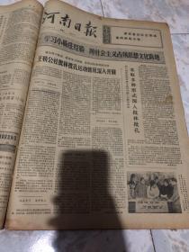 河南日报1974年12月24日(1-4版)生日报,老报纸,旧报纸……《西德外长和国防部长表示加强防务对付苏联威胁》《欧安会进展缓慢再次宣告休会》《贵昆铁路线呈现一派繁荣兴旺景象》