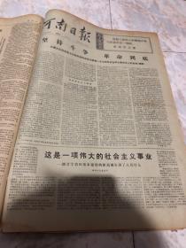 河南日报1974年12月25日(1-4版)生日报,老报纸,旧报纸……《第三世界在经济领域中的反帝反殖反霸斗争的新发展》《李先念副总理会见泰国贸易代表团》《法国加强地中海海军力量》《李贽反孔宁死不屈》