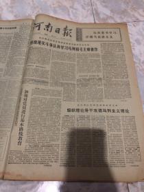 河南日报1974年12月26日(1-4版)生日报,老报纸,旧报纸……《生产过剩和严重的通货膨胀同时并发交织在一起 日本经济危机继续深化》《第三世界反霸风雷激荡全球》《围绕现实斗争认真学习马列和毛主席著作》