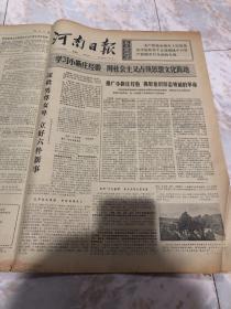 河南日报1974年12月29日(1-4版)生日报,老报纸,旧报纸……《苏美争霸世界越来越激烈》《第三世界的兴起与霸权主义的衰落》《汝南县水泥瓦厂大幅度增产》《深批男尊女卑 立好六件新事》