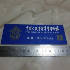 中国人民革命军事博物馆门票(通票)