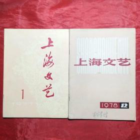 上海文艺(创刊号+终刊号)=两册合售