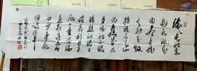 【张兴斌】中国当代颇有影响的大书法家,中国书协会员,陕西书协理事,陕西中国书画研究院名誉院长