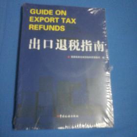 出口退税指南【全新未开封,页数不清,含光盘一张】