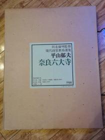 国内现货  平山郁夫额装画集  奈良六大寺  限定350 第263部  定价30万日元
