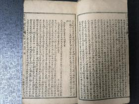 A古代科考状元的文章《直省闱墨》卷四一册