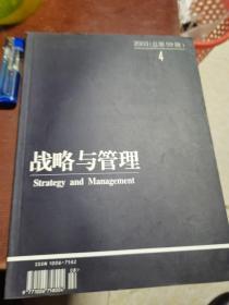 战略与管理(2003)总第59期