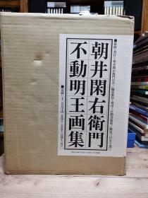 孔网孤本 国内现货 朝井闲右卫门 不动明王画集  限量350部 第24部  定价12.9万日元