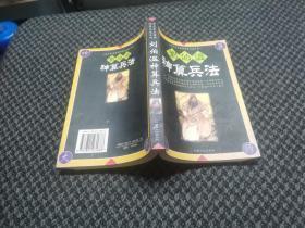 刘伯温神算兵法.姜太公神算兵法2册和售