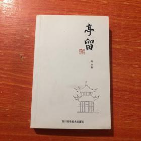 亭留 胡志炯签名 初版收藏版限量发行500本