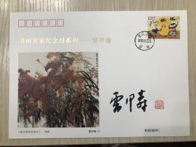 丰收节美术签名纪念封——雷甲寿
