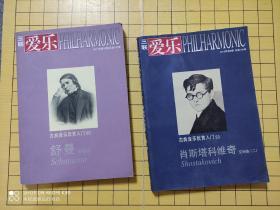古典音乐欣赏入门[2本合售]:舒曼、肖斯塔科维奇 交响曲(二)