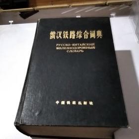 俄汉铁路综合词典