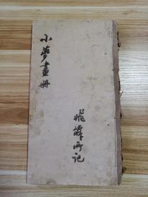 民国画册:小梦画册  内有批校  28x15cm(竖0)