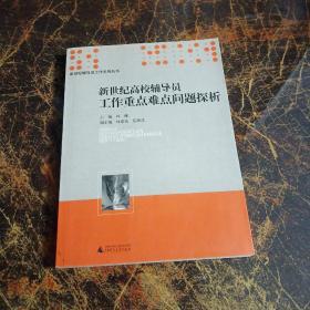 新世纪辅导员工作系列丛书:新世纪高校辅导员工作重点难点问题探析