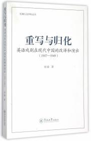 【正版】重写与归化:英语戏剧在现代中国的改译和演出:1907-1949