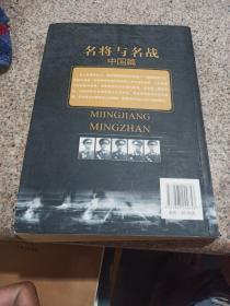 名将与名战(外国篇):影响历史进程的著名将领和战役 有笔记