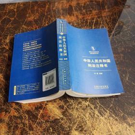 中华人民共和国刑法注释书
