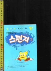原版韩国语图书 KTS 2TV(蓝红色)303页【店里有一些韩国语原版书欢迎选购】