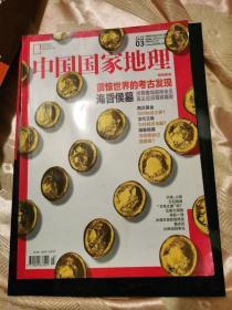 中国国家地理2006.03(总第665期)