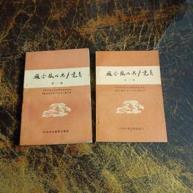做合格的共产党员 第一集、第二集 两本合售