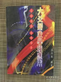 全新现货:六爻类象学理应用 孙海义/著