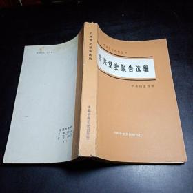 中共党史资料丛书:中共党史报告选编