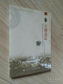 古播遗踪 : 播州杨氏土司遗迹与口碑传说