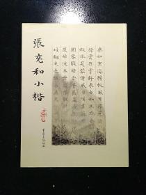 重庆出版社·白谦慎 编·《张充和小楷》·软精装·2002-01·一版一印·印量3000
