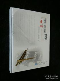 贵州非物质文化音乐遗产赏析