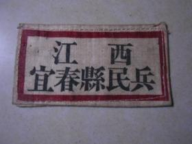 江西宜春县民兵(布标),1958年