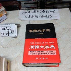 汉韩大字典【全面改订 增补版。皮面软精装,2526页厚本】