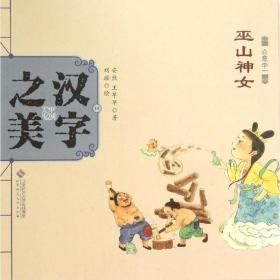 正版 汉字之美(会意字1.巫山神女)安然9787303189816北京师范大学出版社 书籍