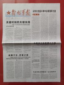 解放军报2020年9月8日。关键时刻的关键抉择——作出关闭离汉通道重大决策综述。(12版全)