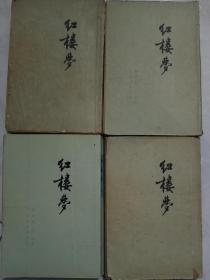 红楼梦1一4全四册。竖排版。