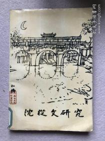 沈从文研究(第一册)