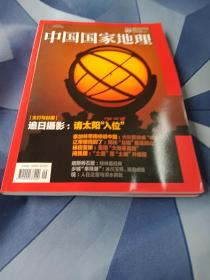 中国国家地理 2020 9