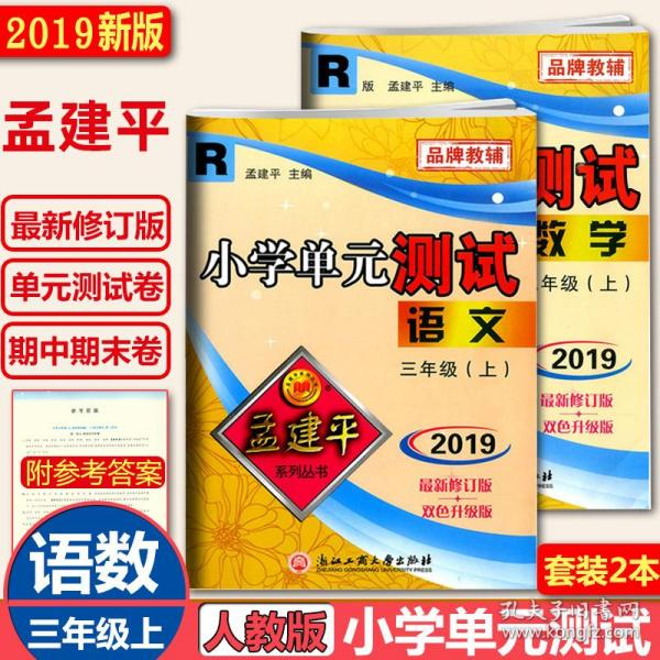 孟建平系列丛书 小学单元测试:语文(三年级上 R)