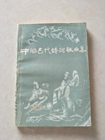 中国古代诗词歌曲集(签名本)